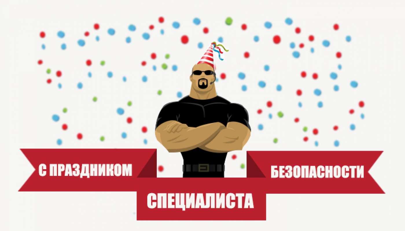 Открытки и картинки с Днем специалиста по безопасности в России 1