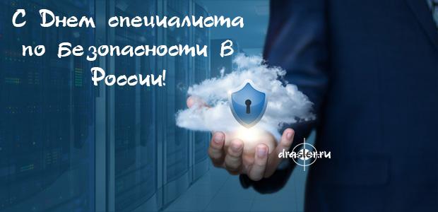 Открытки и картинки с Днем специалиста по безопасности в России 2