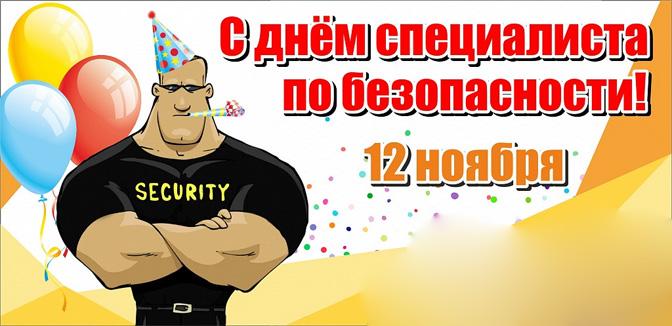 Открытки и картинки с Днем специалиста по безопасности в России 3