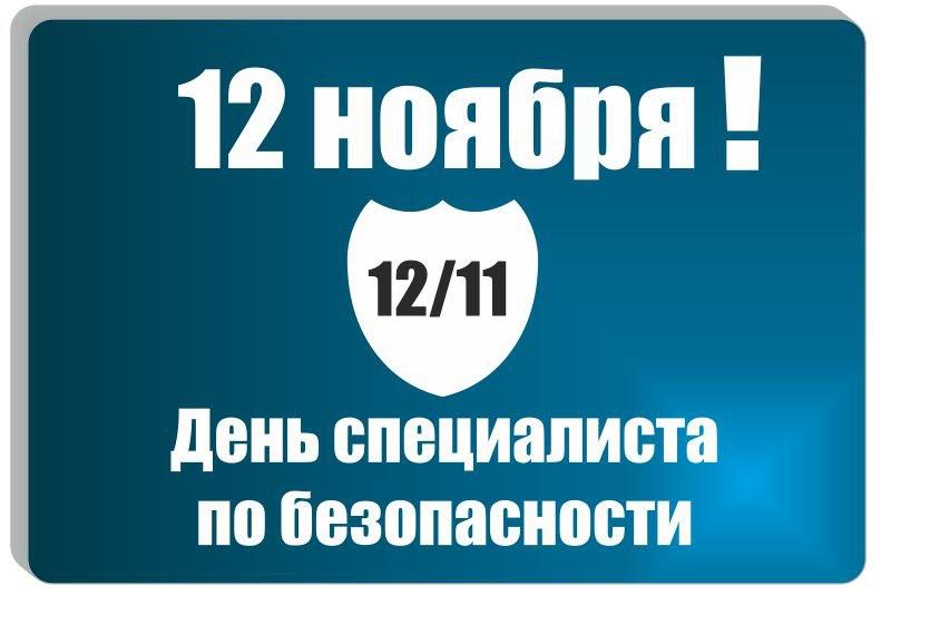 Открытки и картинки с Днем специалиста по безопасности в России 4