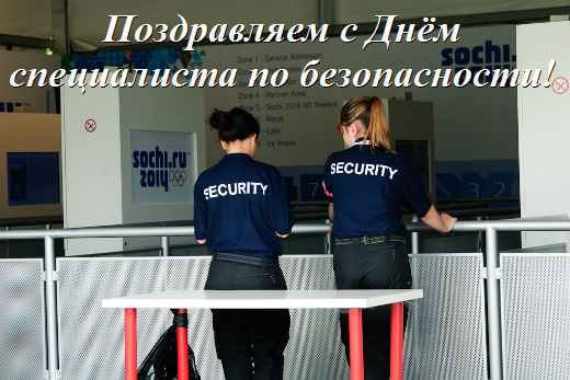 Открытки и картинки с Днем специалиста по безопасности в России 6