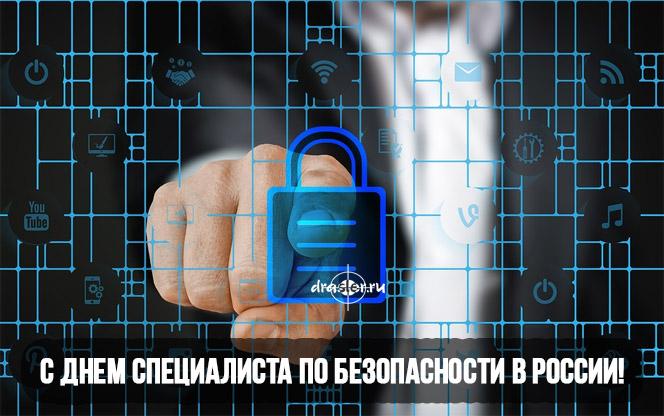 Открытки и картинки с Днем специалиста по безопасности в России 7