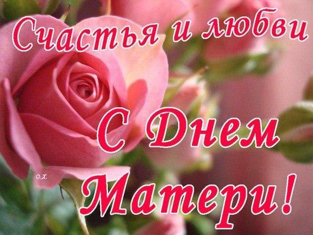 Открытки поздравления с Днем Матери в России - самые красивые 1