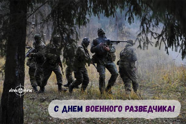 С Днем Военного Разведчика - красивые картинки поздравления 2