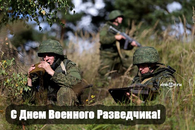 С Днем Военного Разведчика - красивые картинки поздравления 4
