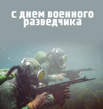 С Днем Военного Разведчика - красивые картинки поздравления 6