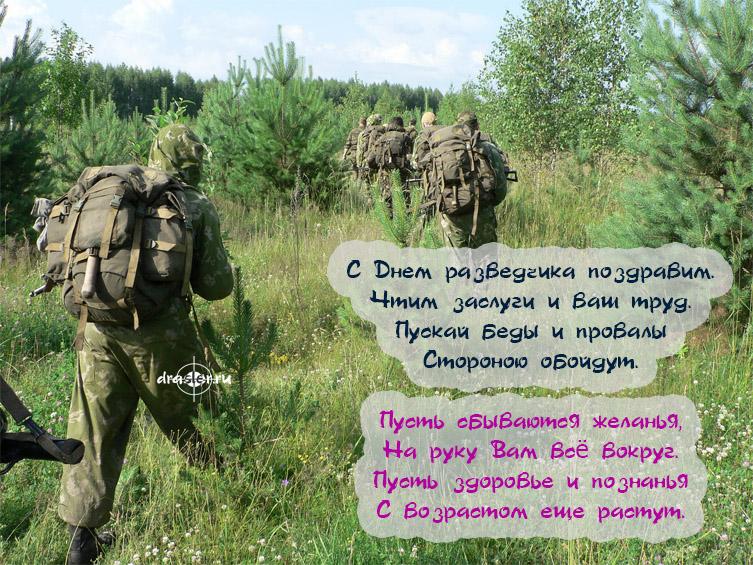 С Днем Военного Разведчика - красивые картинки поздравления 7