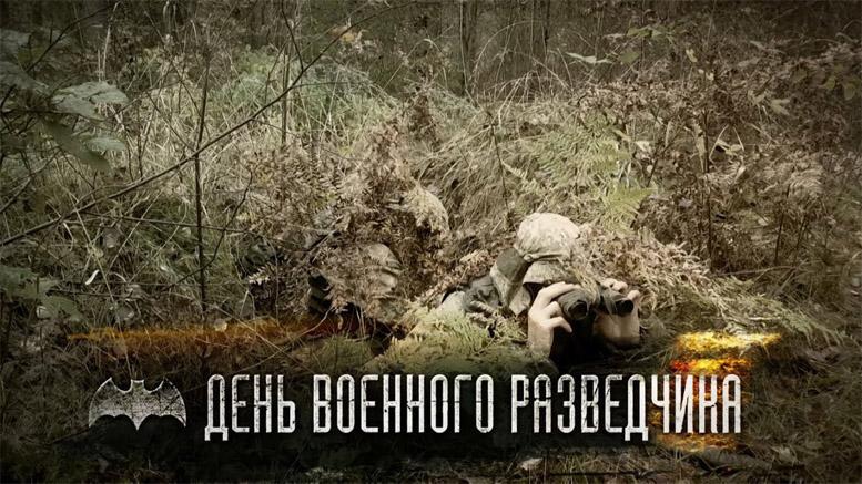 С Днем Военного Разведчика - красивые картинки поздравления 8