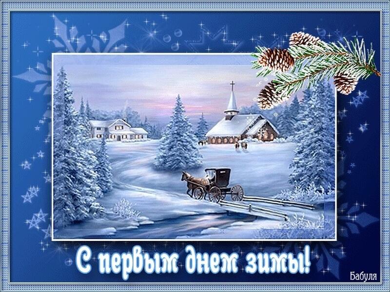 Красивые картинки с началом зимы - пожелания в открытках 6