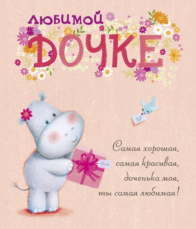 Красивые и милые картинки для дочки с приятными словами 5