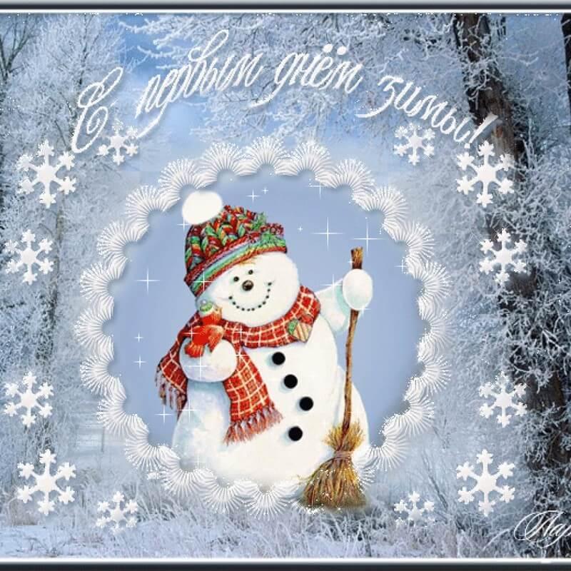 Красивые картинки с началом зимы - пожелания в открытках 1
