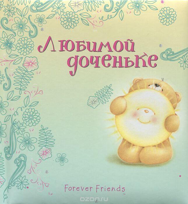 Красивые и милые картинки для дочки с приятными словами 9