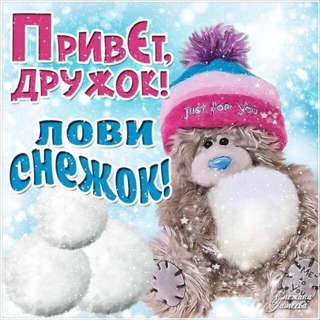 Красивые картинки с началом зимы - пожелания в открытках 10