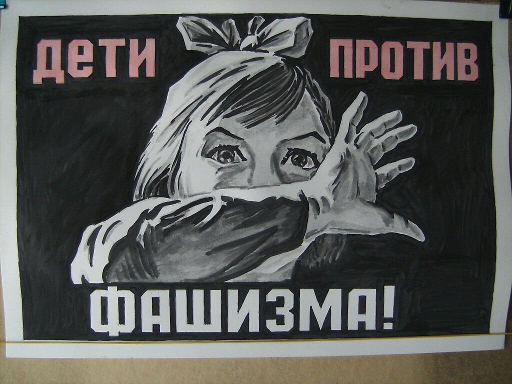 Картинки с международным днем против фашизма, расизма и антисемитизма - подборка 8