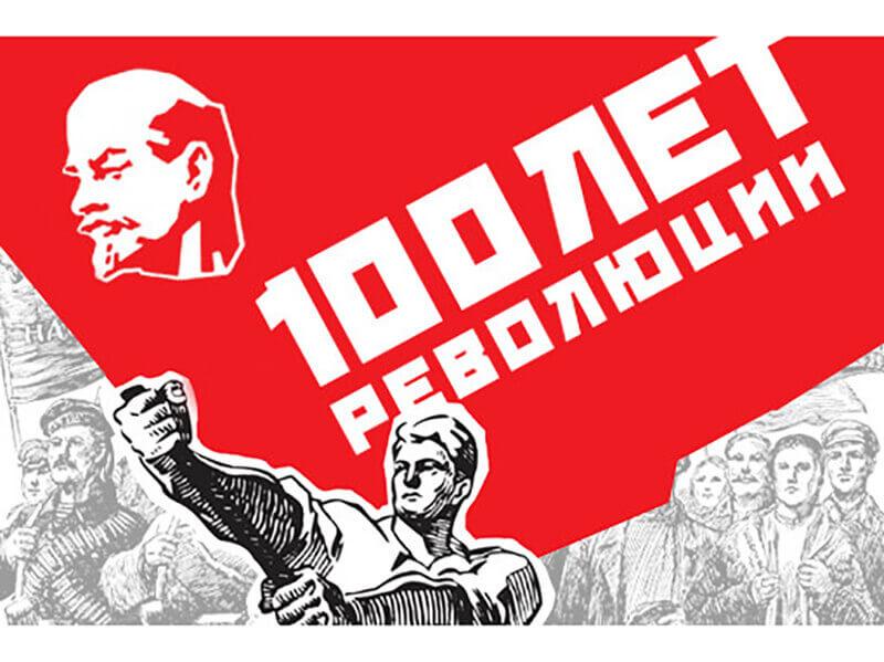 Картинки С Днем Октябрьской революции 1917 года в России 5