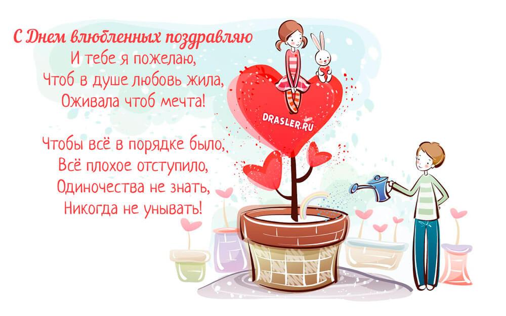 Прикольные картинки День Святого Валентина - приятные открытки 3