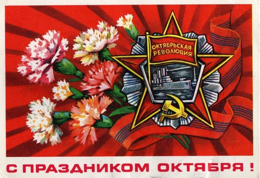 Картинки С Днем Октябрьской революции 1917 года в России 4