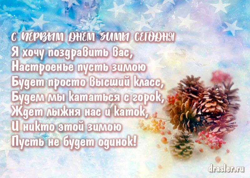Красивые картинки с началом зимы - пожелания в открытках 4