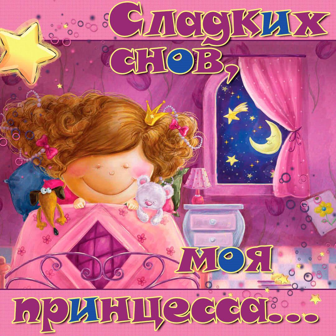 Красивые и милые картинки для дочки с приятными словами 6