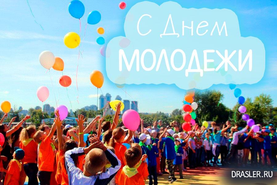 Красивые картинки со всемирным Днем Молодежи - подборка 4