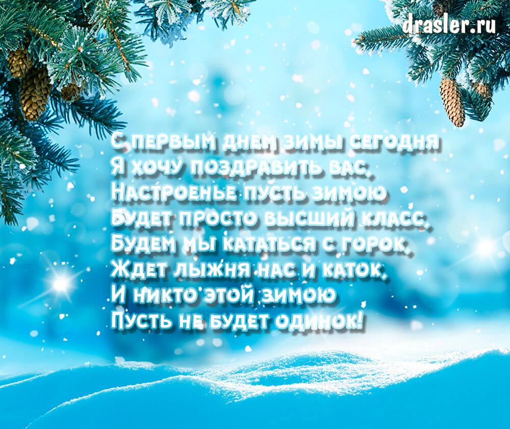 Красивые картинки с началом зимы - пожелания в открытках 9