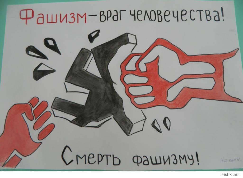 Картинки с международным днем против фашизма, расизма и антисемитизма - подборка 6