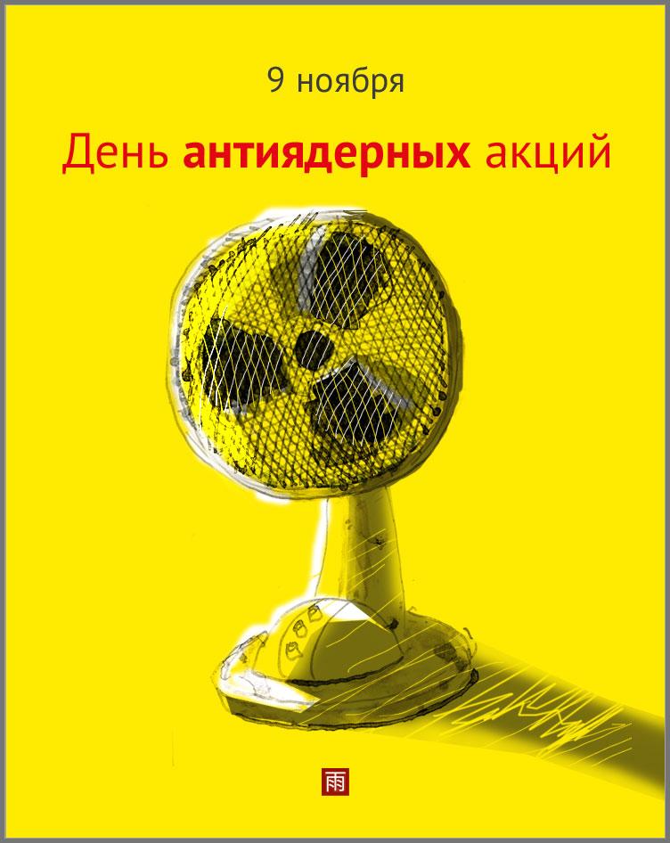 Открытки, картинки с международным днем антиядерных акций - сборка 7