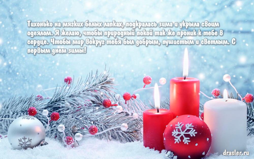 Красивые картинки с началом зимы - пожелания в открытках 3