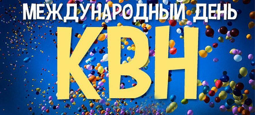 Красивые картинки с Международным днем КВН - поздравления 4