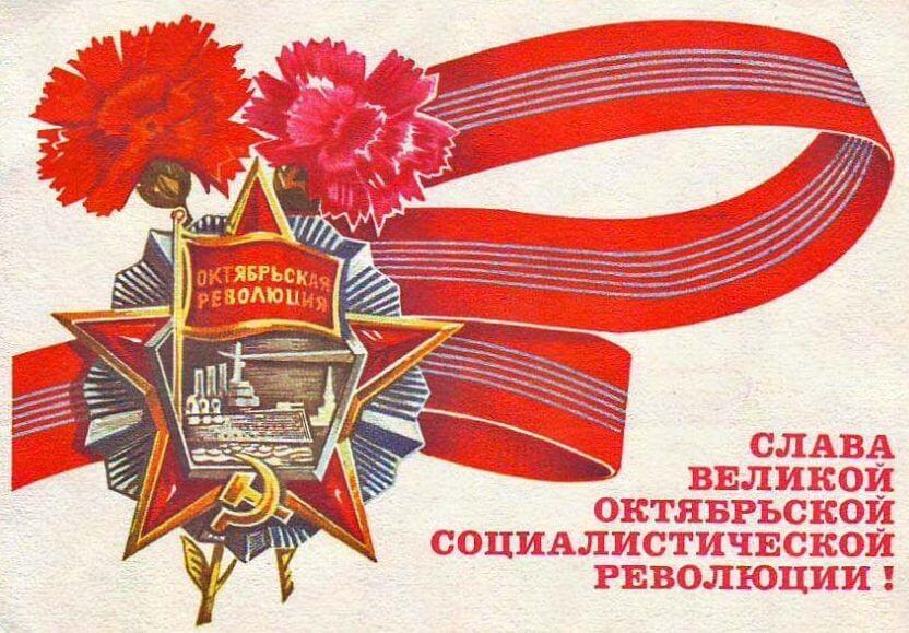Картинки С Днем Октябрьской революции 1917 года в России 1