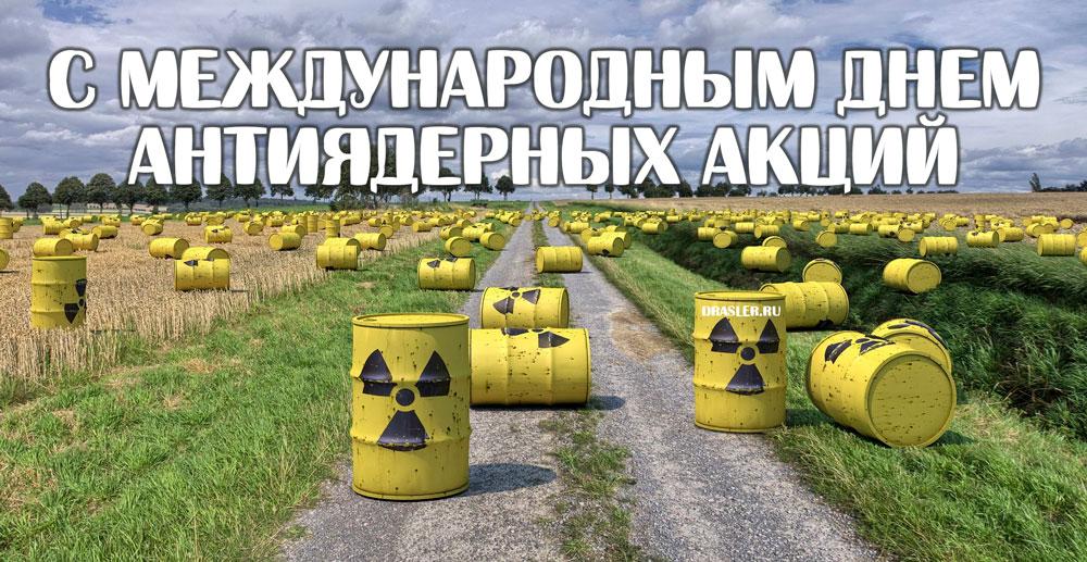 Открытки, картинки с международным днем антиядерных акций - сборка 4