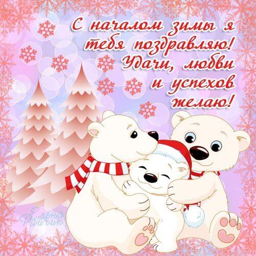Красивые картинки с началом зимы - пожелания в открытках 12