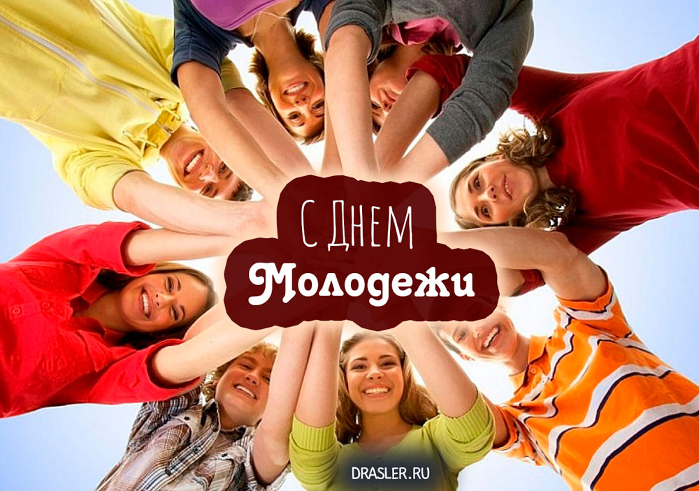 Красивые картинки со всемирным Днем Молодежи - подборка 3