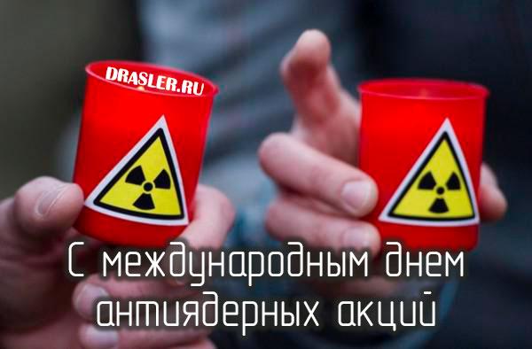 Открытки, картинки с международным днем антиядерных акций - сборка 5