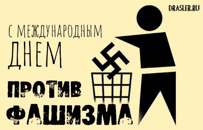 Картинки с международным днем против фашизма, расизма и антисемитизма - подборка 2