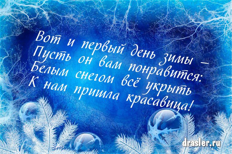 Красивые картинки с началом зимы - пожелания в открытках 7