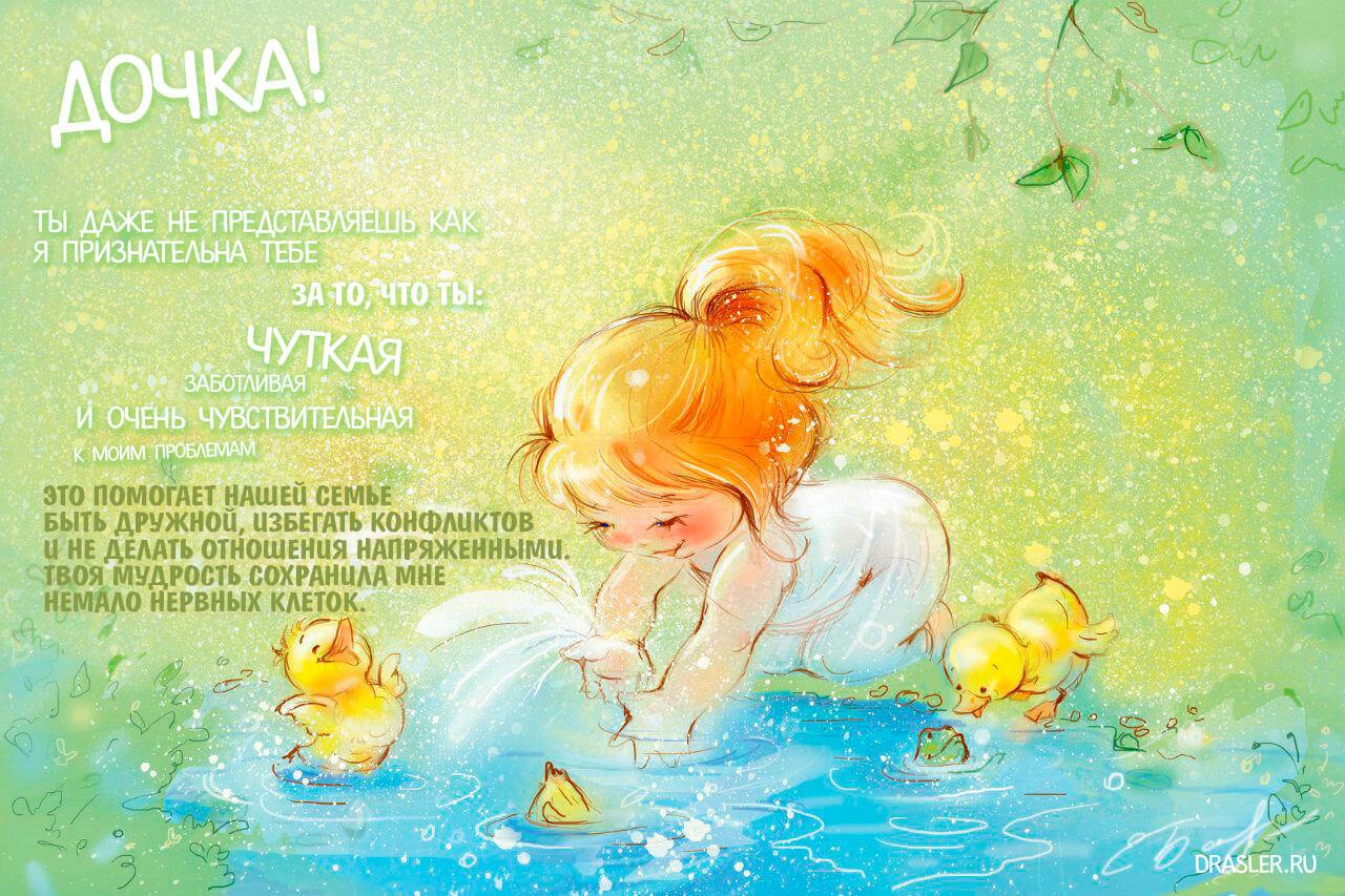 Красивые и милые картинки для дочки с приятными словами 1