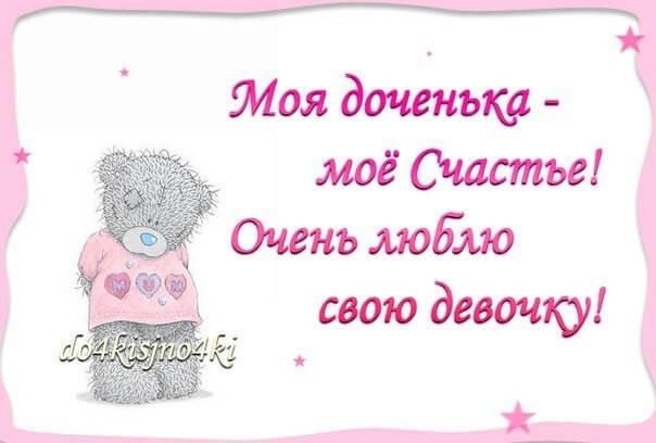 Красивые и милые картинки для дочки с приятными словами 2