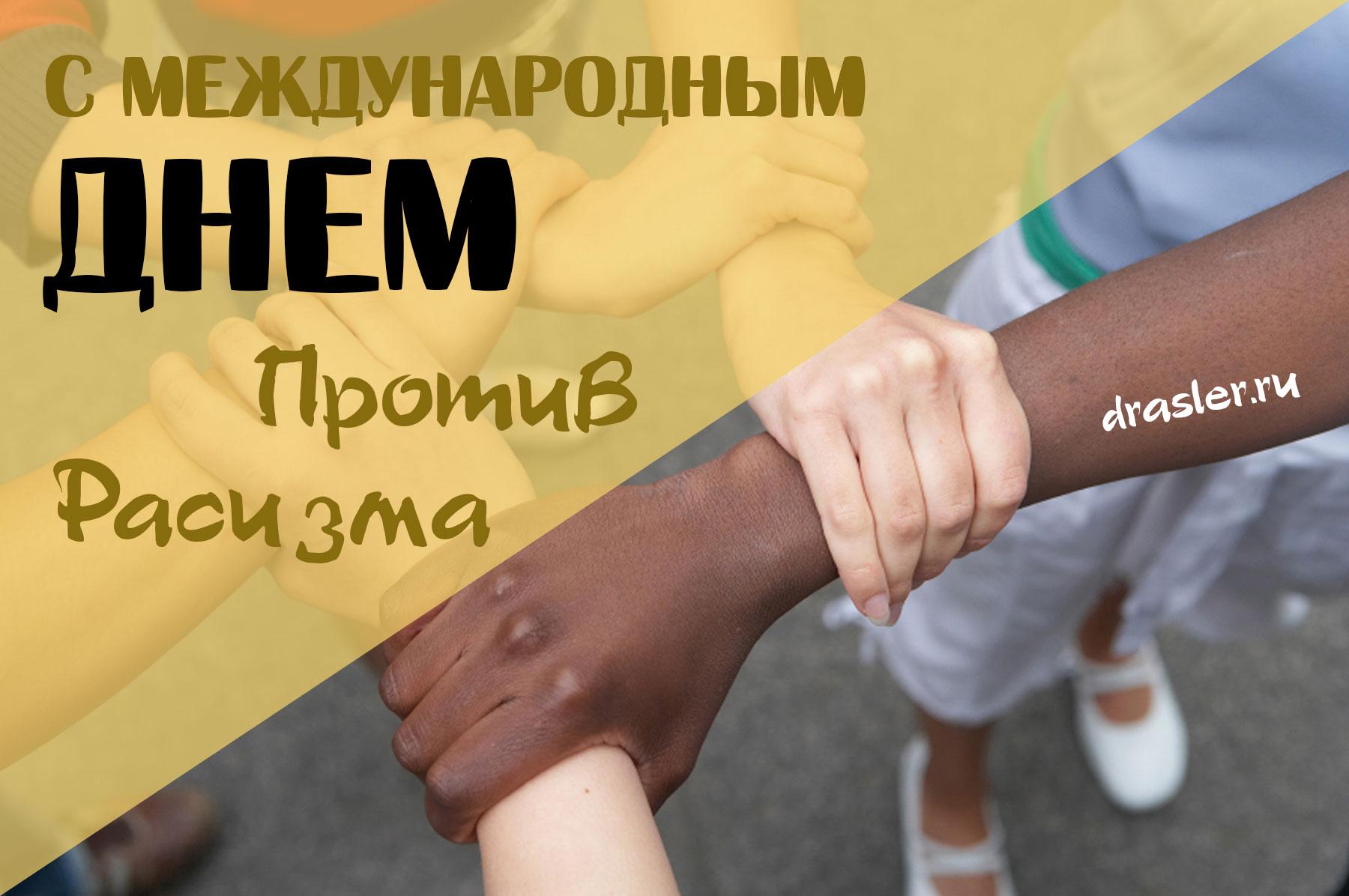 Картинки с международным днем против фашизма, расизма и антисемитизма - подборка 3
