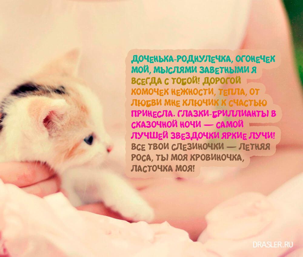 Красивые и милые картинки для дочки с приятными словами 7