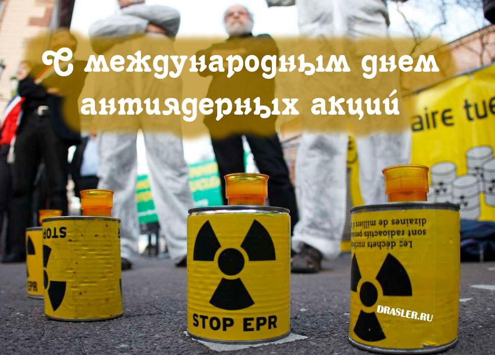 Открытки, картинки с международным днем антиядерных акций - сборка 8