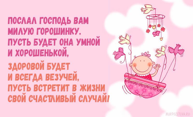 Красивые и милые картинки для дочки с приятными словами 13