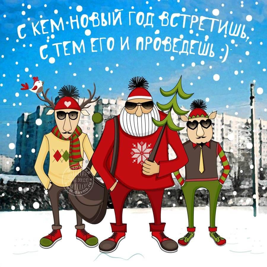 Прикольные и веселые картинки про Новый год - забавная подборка 11