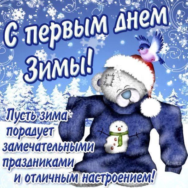 Красивые картинки с началом зимы - пожелания в открытках 13