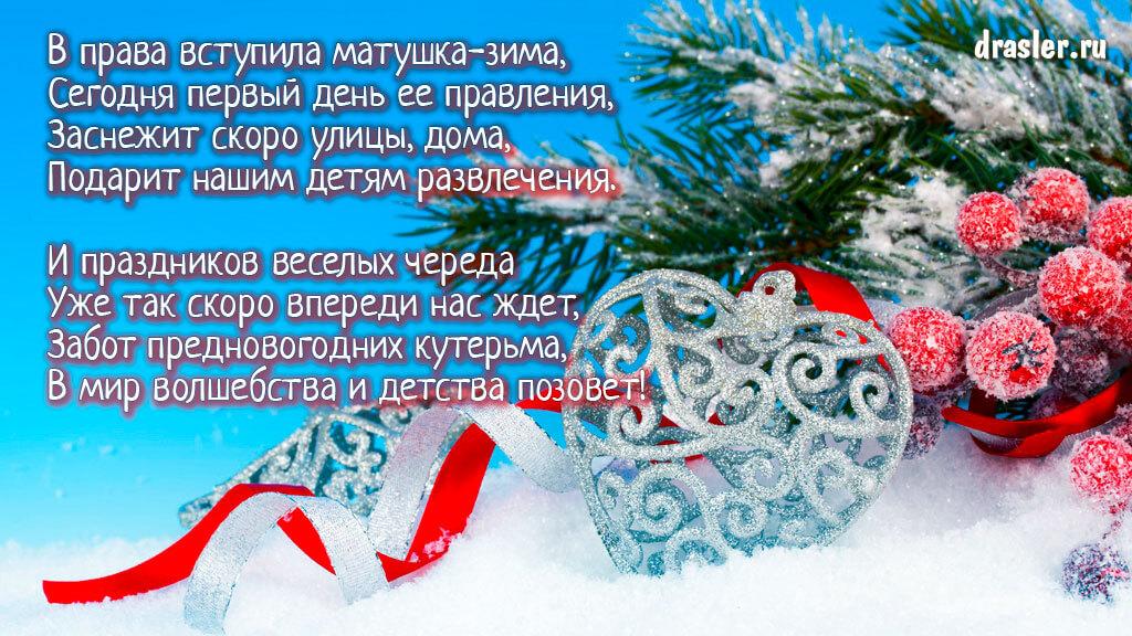 Красивые картинки с началом зимы - пожелания в открытках 14