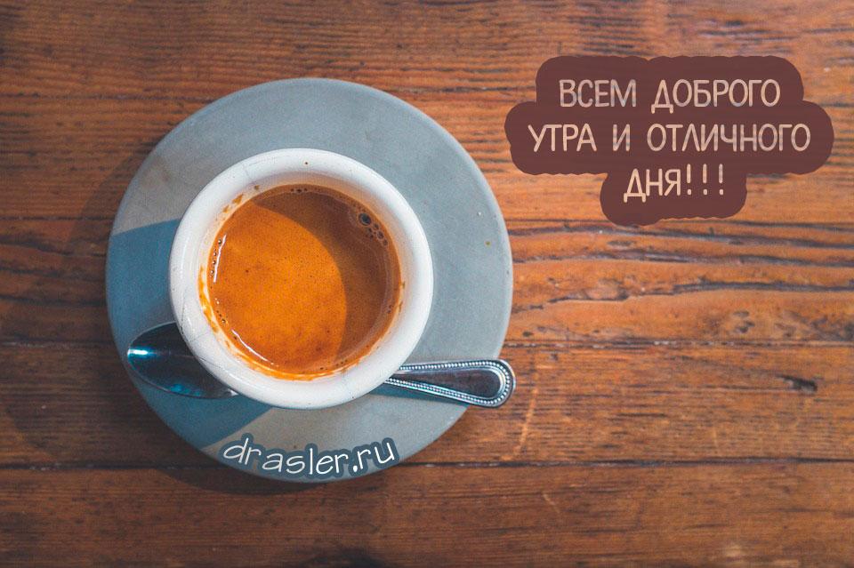 Скачать картинки с добрым утром пятницы - подборка открыток 5