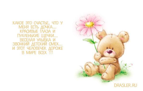 Красивые и милые картинки для дочки с приятными словами 11
