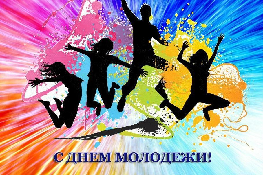 Красивые картинки со всемирным Днем Молодежи - подборка 7