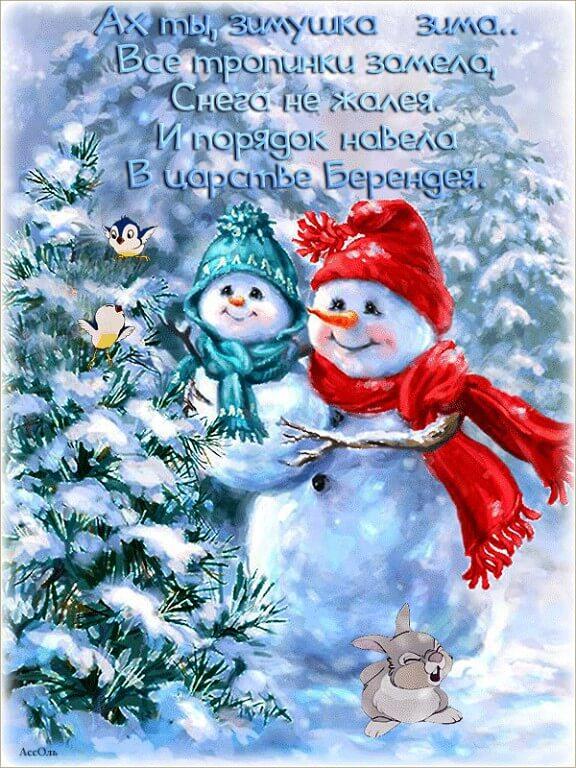 Красивые картинки с началом зимы - пожелания в открытках 15