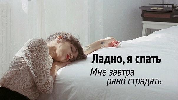 """Прикольные картинки, открытки """"Тихо, я сплю"""" с надписями 13"""